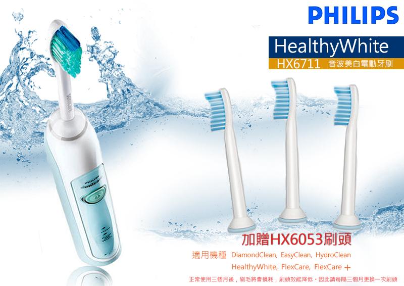 ▁▂▃限量促銷中,贈HX6053刷頭▃▂▁PHILIPS 飛利浦音波美白電動牙刷HX6711/HX-6711