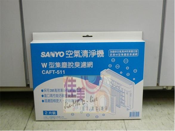 SANYO 三洋 空氣清淨機濾網 CAFT-511 適用機型 ABC-511S