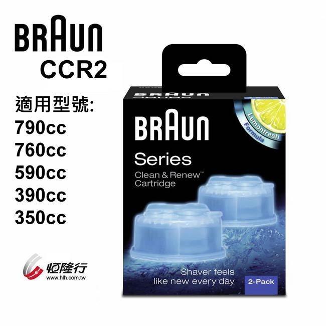 BRAUN 德國 百靈 CCR2 匣式清潔液 (1盒2入裝)