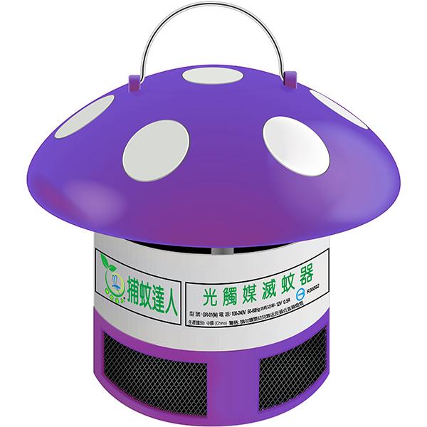 捕蚊達人 超級第二代 光觸媒捕蚊器 / 滅蚊器 GR-01(M)紫色