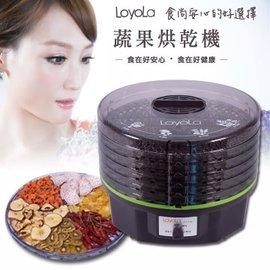 【預購!4月底到貨】LoyoLa 蔬果烘乾機 HL-1080 (璀璨黑)