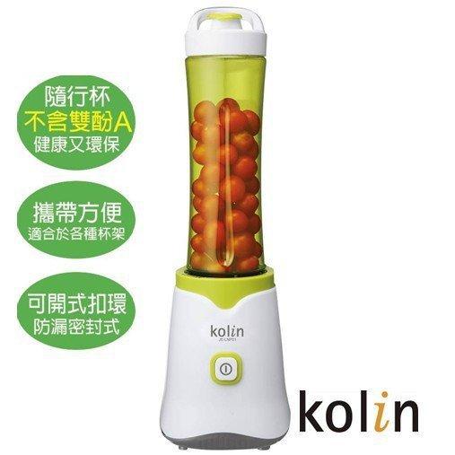 ◤隨行杯體材質不含雙酚A ◢ KOLIN 歌林 隨行杯新鮮果汁機 JE-LNP01 **可刷卡!免運費**