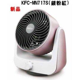 Kolin 歌林 7吋超靜音擺頭循環扇(銀粉紅) KFC-MN717S   **可刷卡!免運費**