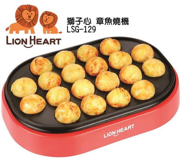 【新品上市】獅子心 章魚燒機 LSG-129 全新品保固一年