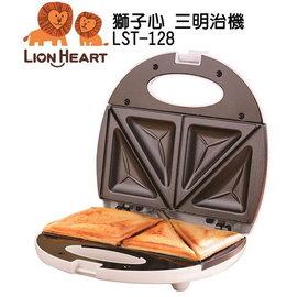 LionHeart 獅子心 三明治機 LST-128 !!免運費!!