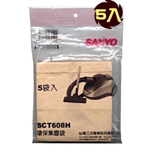 SANYO 三洋 吸塵器環保集塵袋 / 紙袋 SCT-608H