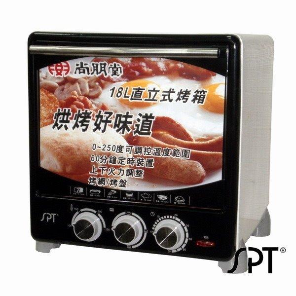 尚朋堂 18L直立式烤箱 SO-9288