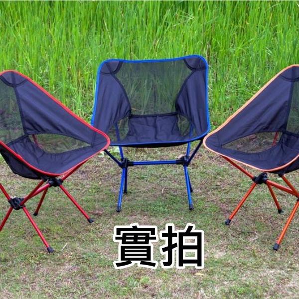 美麗大街【105729121】戶外休閒露營鋁合金便攜行摺疊椅子