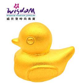 3D硬黃金立體千足金可愛小鴨 0.25錢 手鍊項鍊推薦禮物威世登時尚珠寶