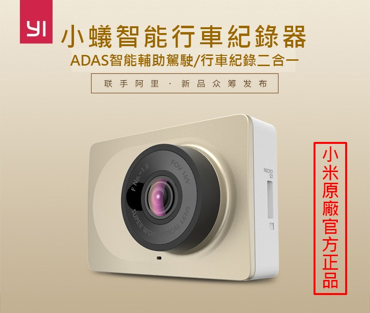 小蟻智能行車紀錄器-ADAS智能輔助駕駛/內置WIFI/超高清1296P/夜視2倍感光/3.4A雙孔車充
