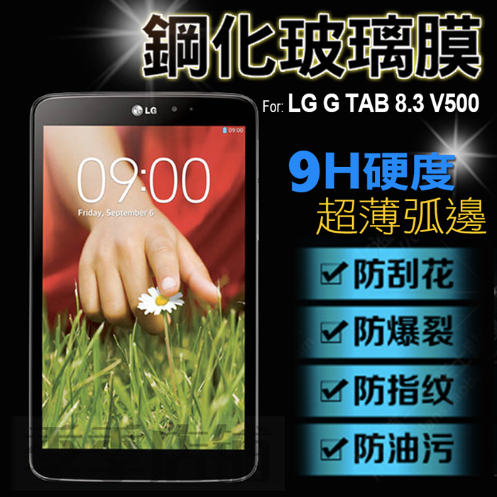 LG G Tablet 8.3 V500 平板鋼化膜 9H 0.4mm直邊 耐刮防爆玻璃膜 樂金V500 高清貼膜 防污保護貼