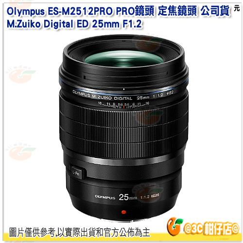 Olympus ES-M2512PRO M.Zuiko Digital ED 25mm F1.2 PRO鏡頭 定焦鏡頭 公司貨 恆定光圈 大光圈 散景 人像攝影 微43 43系統