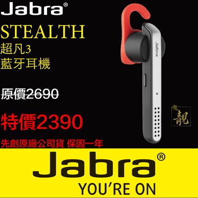 JABRA STEALTH 超凡3 藍牙耳機 立體聲 無線 入耳式 藍芽 藍牙 耳機 STEALTH