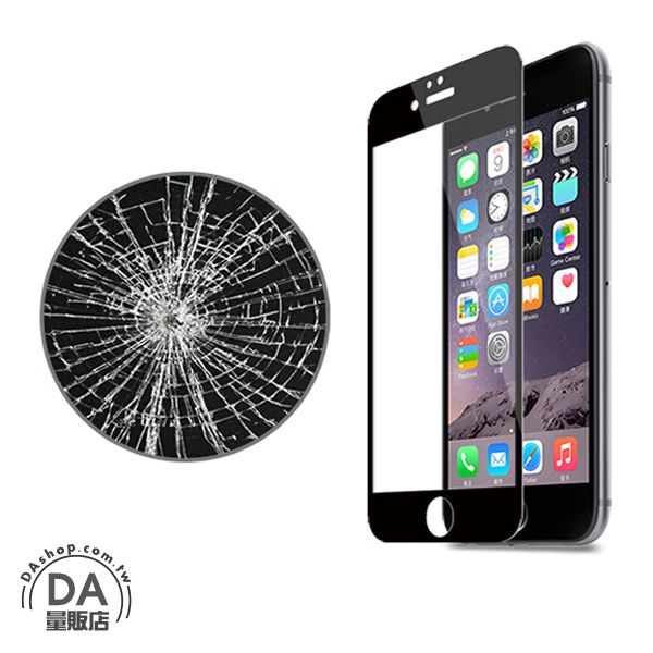 《DA量販店》電鍍 彩膜 iphone6 滿版 鋼化 螢幕 玻璃 保護貼 黑色(80-1296)