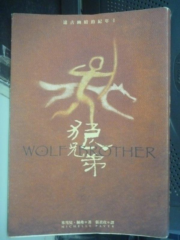 【書寶二手書T1/一般小說_JFF】狼兄弟:遠古幽暗的紀年系列之一_米雪兒佩弗