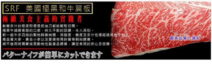 和風牛肉~美國極黑和牛翼板牛小排火鍋片~300g$666