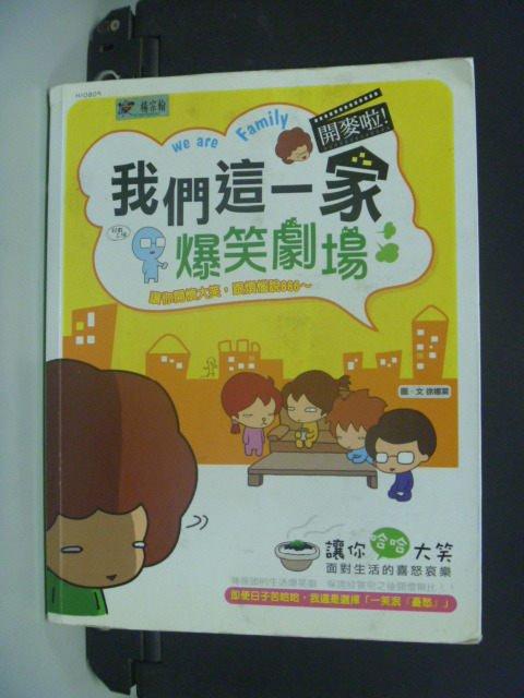 【書寶二手書T7/繪本_MLI】我們這一家爆笑劇場開麥啦_徐娜萊 , 崔冬梅