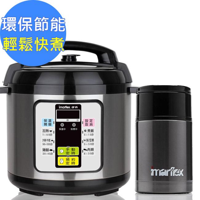 日本imarflex伊瑪 微電腦 6L壓力快鍋 萬用鍋(IEC-610)贈!!市價990元伊瑪悶燒灌