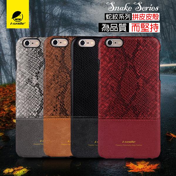 【i-SMILE 】APPLE iPhone 6 / APPLE iPhone 6S (4.7吋) 蛇紋系列 拼皮紋殼保護殼