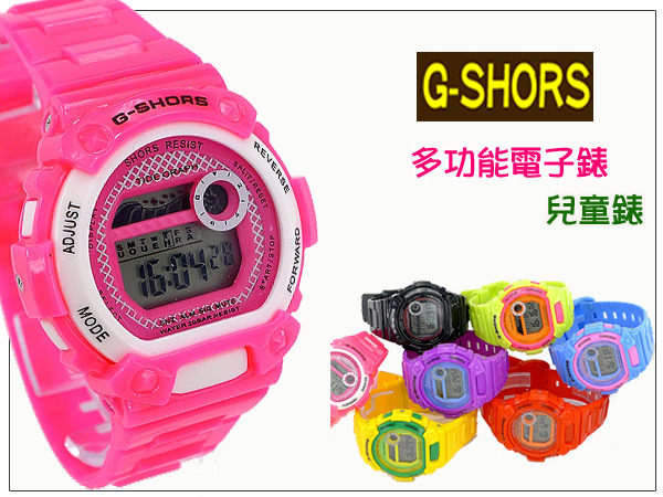 《好時光》G-SHORS 繽紛馬卡龍色輕量設計多功能防水 電子錶 /男錶/女錶/兒童錶