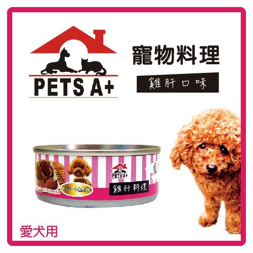 【力奇】寵物料理 犬罐 雞肝料理 -80g -20元/罐>可超取(C831D02)