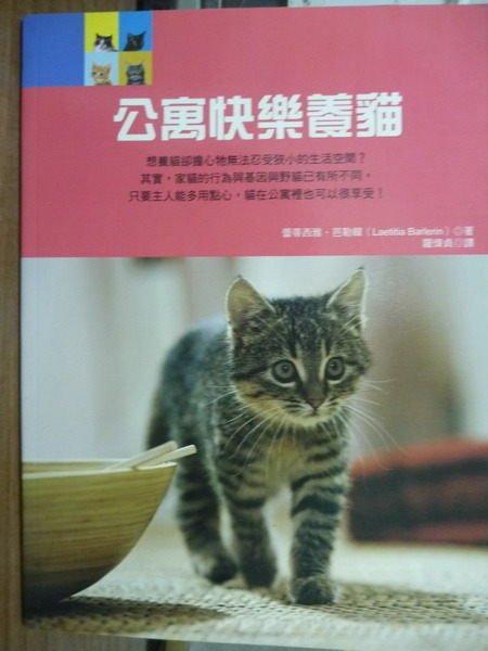 【書寶二手書T5/寵物_QLD】公寓快樂養貓_蕾蒂西雅‧芭勒韓