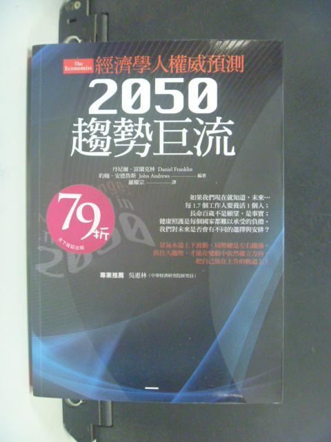 【書寶二手書T4/財經企管_NLI】經濟學人權威預測:2050趨勢巨流_丹尼爾富蘭克林