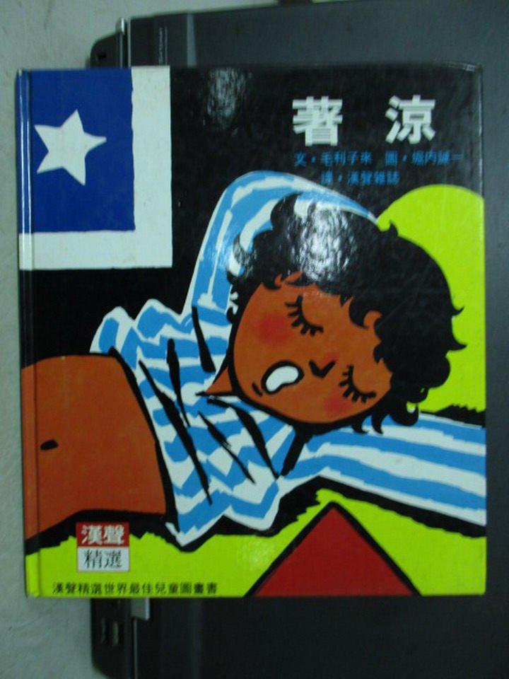 【書寶二手書T9/少年童書_POM】著涼_毛利子來
