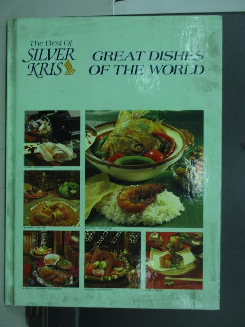 【書寶二手書T1/餐飲_ZDV】The best of silver kris_Great..._1990