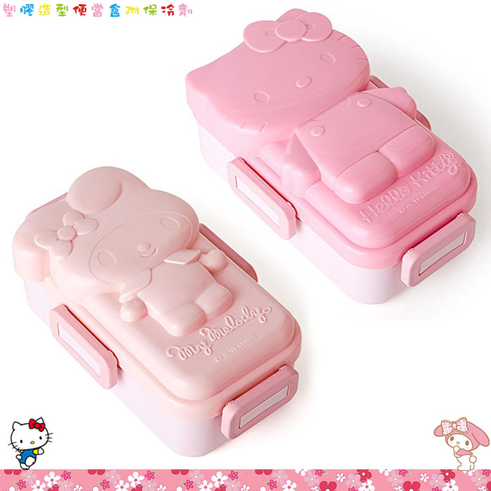 大田倉 日本進口正版 凱蒂貓 美樂蒂 塑膠 造型 便當盒 保鮮盒 飯盒 野餐盒 點心盒 附保冷劑530ml