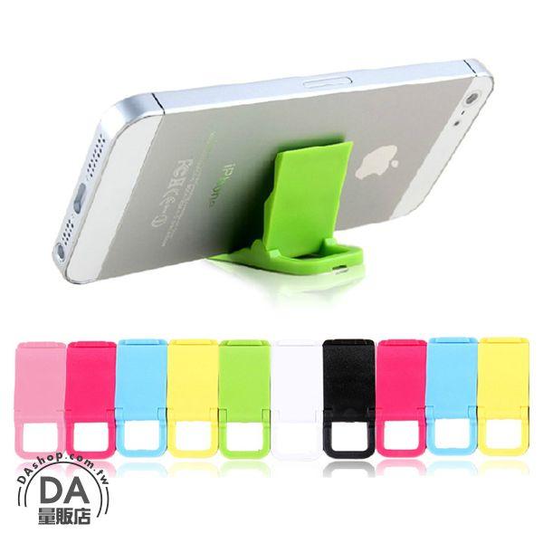 《DA量販店》10個 可折疊 彩色 手機 支架 支撐架 顏色隨機  iphone 三星 HTC 小米(79-3178)