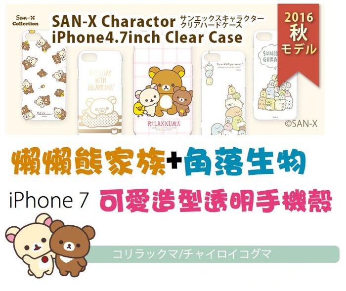 PGA iJacket San-X iPhone 7 透明殼系列 手機殼 懶懶熊 拉拉熊 角落生物