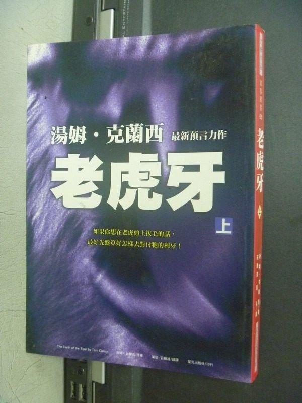 【書寶二手書T2/翻譯小說_KQI】老虎牙(上)_湯姆.克蘭西