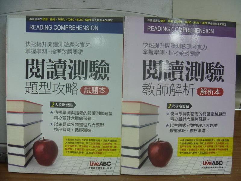 【書寶二手書T9/語言學習_QLY】閱讀測驗題型攻略試題本+解析本_2本合售_2011年_LiveABC