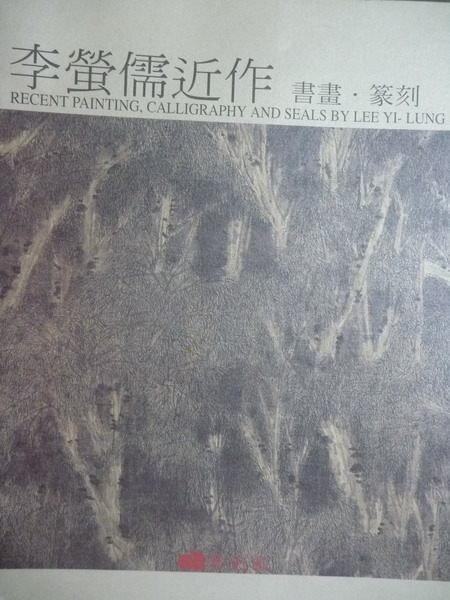 【書寶二手書T8/藝術_QFW】李螢儒近作:書畫‧篆刻_王庭玫主編
