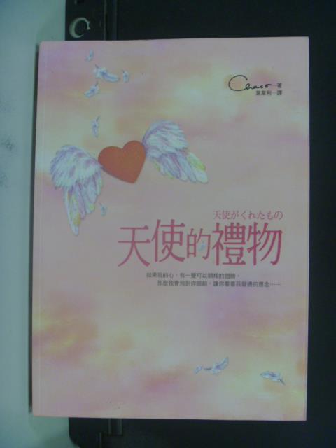 【書寶二手書T1/一般小說_GRI】天使的禮物_Chaco