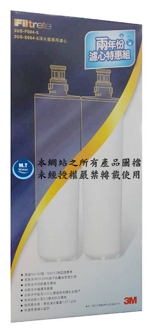 3M S004淨水器專用替換濾心(3US-F004-5)兩年份濾心超值組