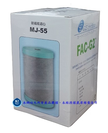 日本 FAC G2 碳纖維濾心 適用於金字塔.佳捷.大同.能量活水機
