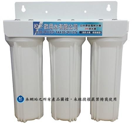 10英吋公規簡易三道過濾淨水器(水族可用)/NSF認證濾殼/可當一般生飲系統前置過濾系統(不含濾心)
