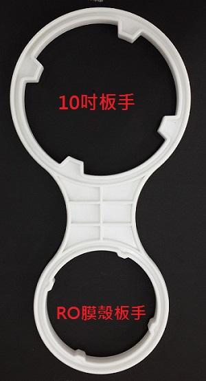 RO逆滲透純水機專用兩用八字板手(可開前置三道濾殼及RO膜殼)