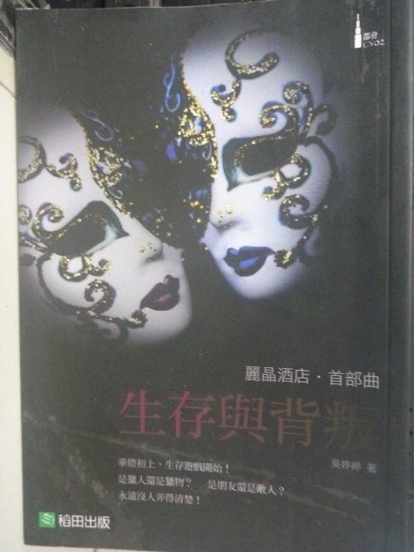 【書寶二手書T6/一般小說_LHL】麗晶酒店(首部曲)-生存與背叛_吳婷婷