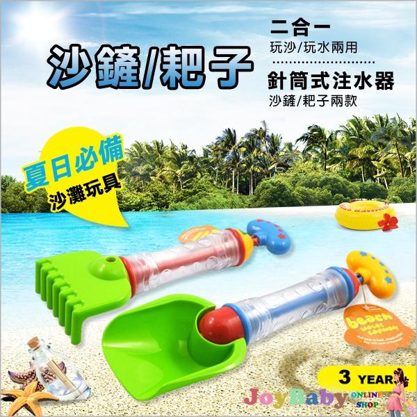 戲水玩具/cikoo水槍/挖沙鏟耙子兩用沙灘兒童戲水海邊玩沙玩具【JoyBaby】