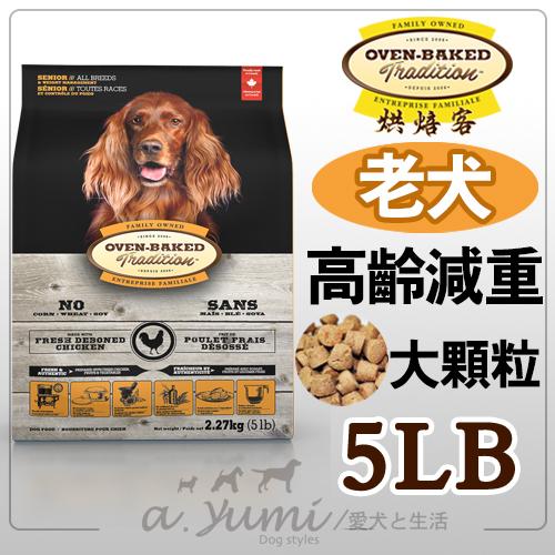 《Oven-Baked烘培客》非吃不可-老犬/減肥犬-5磅 (大顆粒)