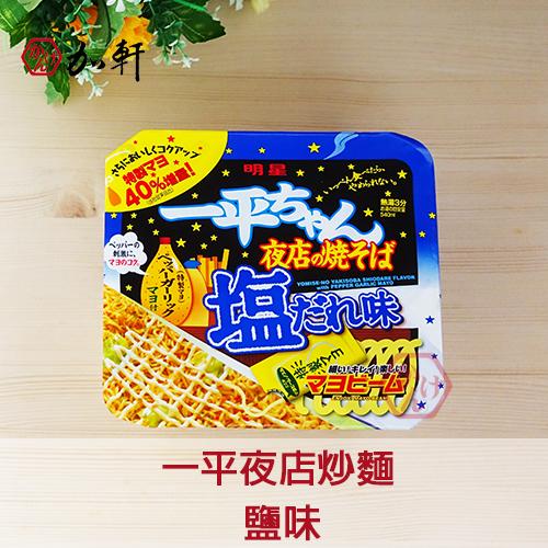 《加軒》日本明星一平夜店炒麵(鹽味)