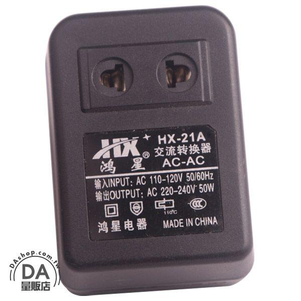 《DA量販店》50W 110V轉220V AC交流電轉換 轉換器 轉換插頭 變壓器(19-190)