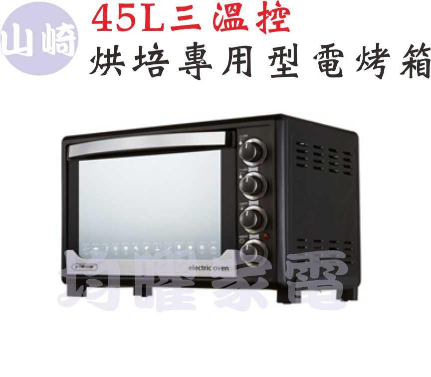 12月底到貨~買就送(烤盤布+烤箱溫度計)【YAMASAKI 山崎】45L三溫控烘焙專用型全能電烤箱 SK-4580RHS