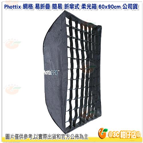Phottix 網格 易折疊 簡易 折傘式 柔光箱 60x90cm 公司貨 柔光罩 無影罩