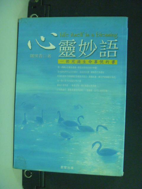 【書寶二手書T7/心靈成長_LQG】心靈妙語:心靈驛站 (2)_魏悌香/著