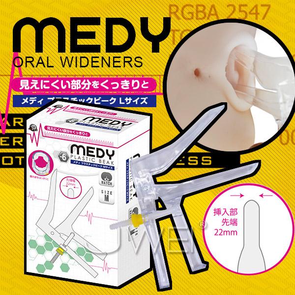 日本原裝進口.MEDY no.6 陰道窺視鴨嘴器-M SM情趣用品