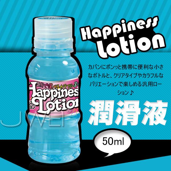 日本原裝進口NPG.Happiness Lotion 愉悅潤滑液-50ml(藍) 情趣用品